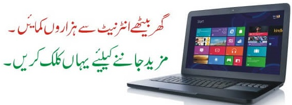 How To Earn Money Online In Pakistan At Home