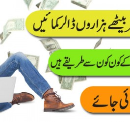 Online Jobs in Pakistan for Students without Investment
