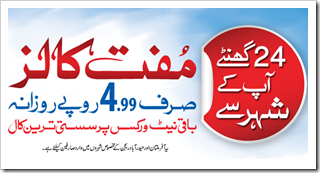 Warid Call Packages 24 Hours